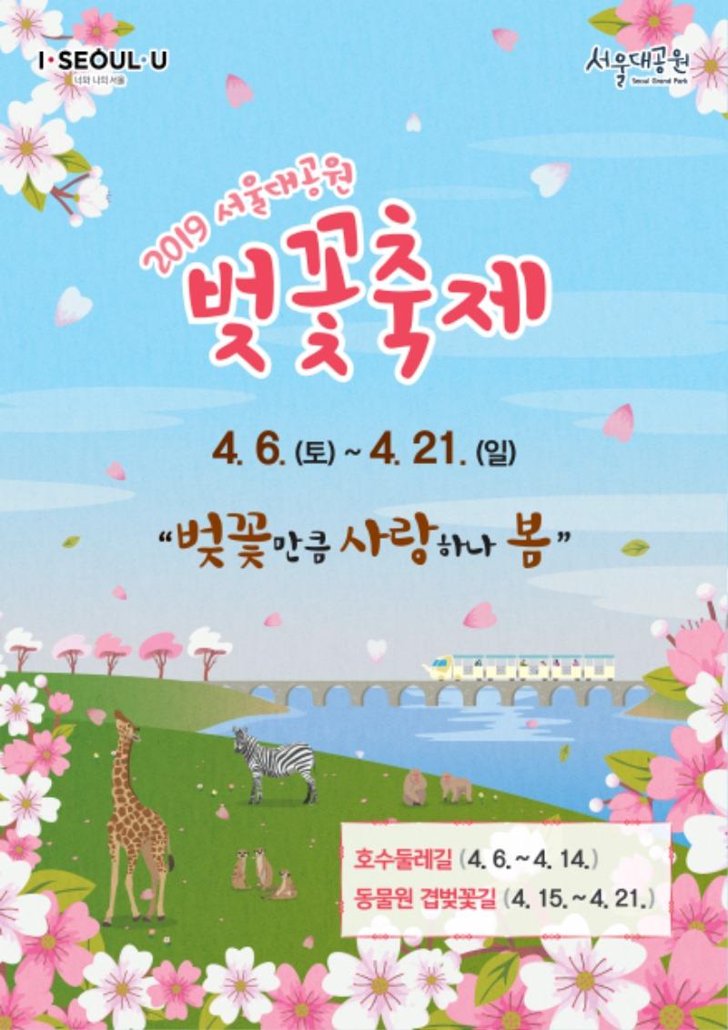 벚꽃축제 포스터.jpg