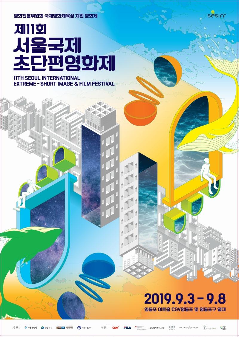 제11회 서울국제초단편영화제_포스터.jpg