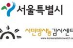 서울시-시민방사능감시센터.jpg
