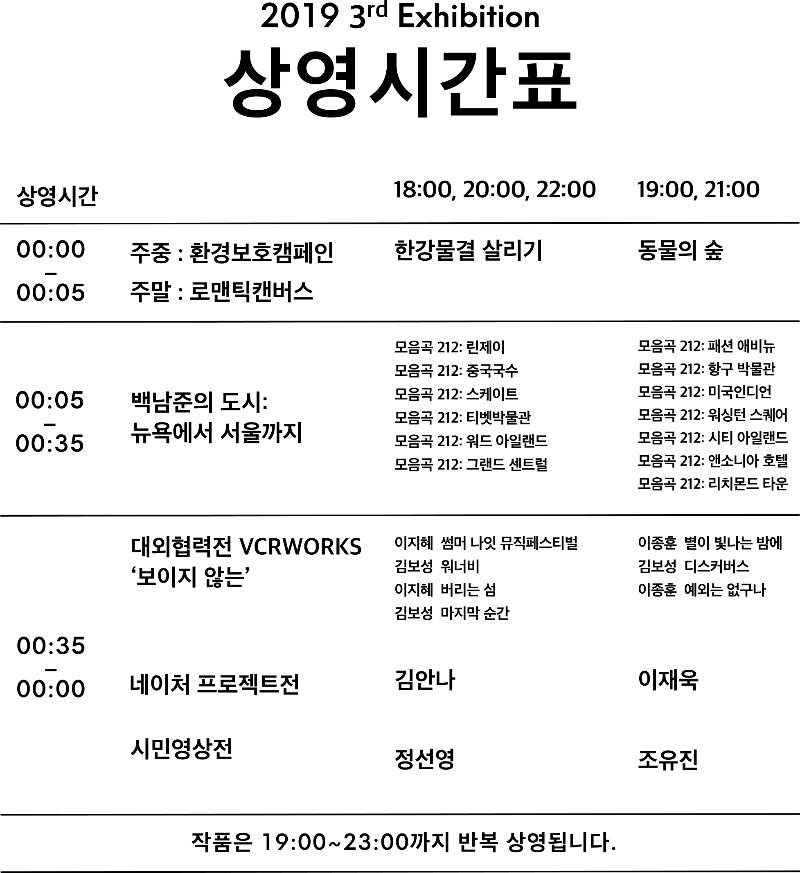 3회전시_상영시간표.png