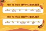 DMZ가을여행1.jpg