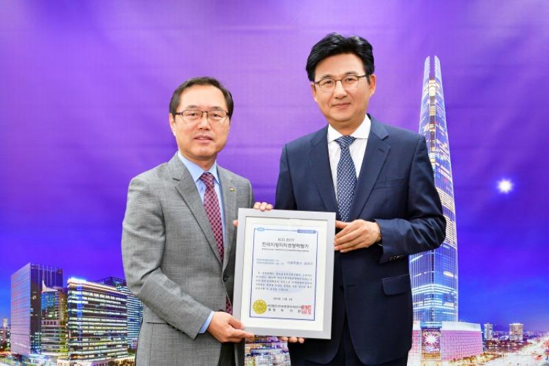 한국지방자치경쟁력 평가_인증서 수여.jpg