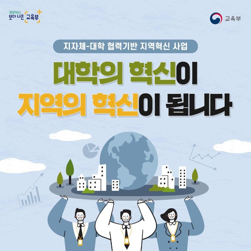 지자체-대학협력기반지역혁신사업01.jpg
