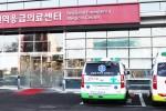 응급의료센터.jpg