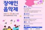 경기도 장애인 음악제.jpg