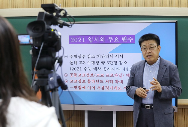 강남인강 입시설명회 - 이영덕 소장.jpg