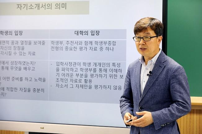 강남인강 입시설명회 - 이석록 교수.jpg