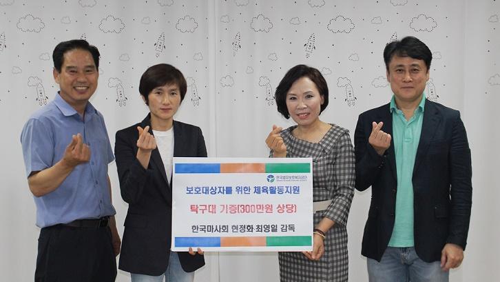 한국마사회 현정화 최영일감독 1.jpg