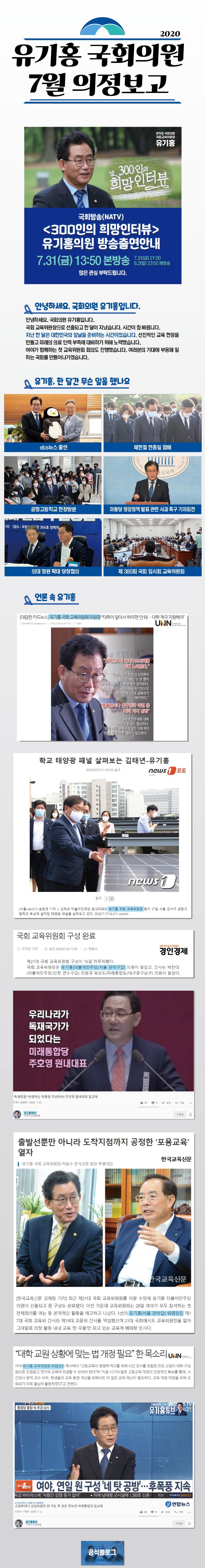 유흥기.jpg