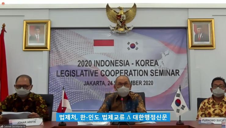 56한-인도네시아_법제협력_세미나_파드란시야_루비스_인니_내각사무.png