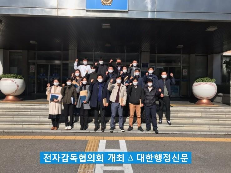 2020_10,29_남부보호관찰소_협의회_사진2.jpg