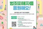 사본_-제8회_다링안심캠페인_포스터2.jpg