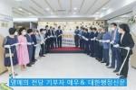 우수기부자_명예의_전당_헌액식1.jpg