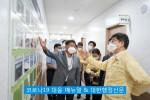 법무부_범죄예방정책국장_코로나19_대응_실태점검1.jpg