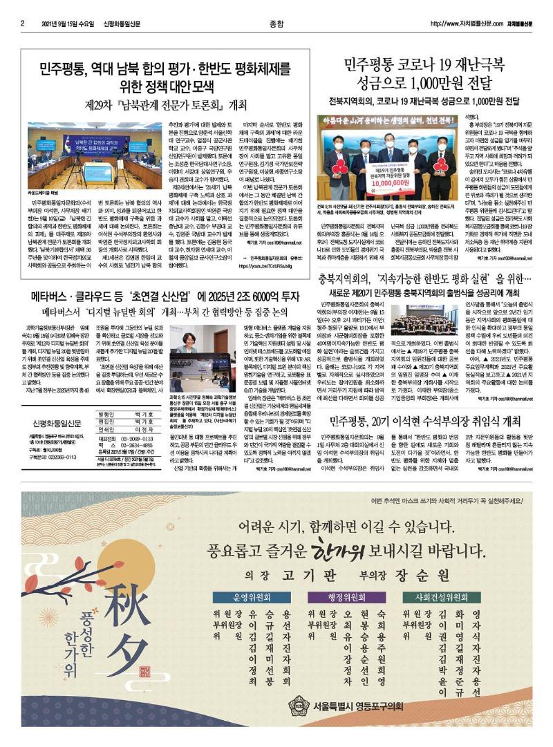 평화통일신문 제2호 최종2.jpg