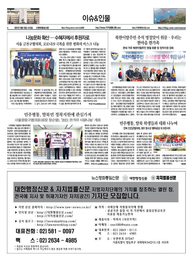 평화통일신문 제2호 최종3.jpg