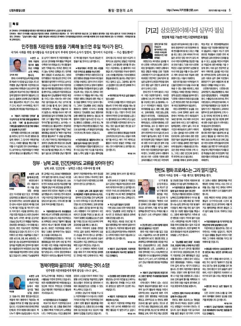 평화통일신문 제2호 최종5.jpg