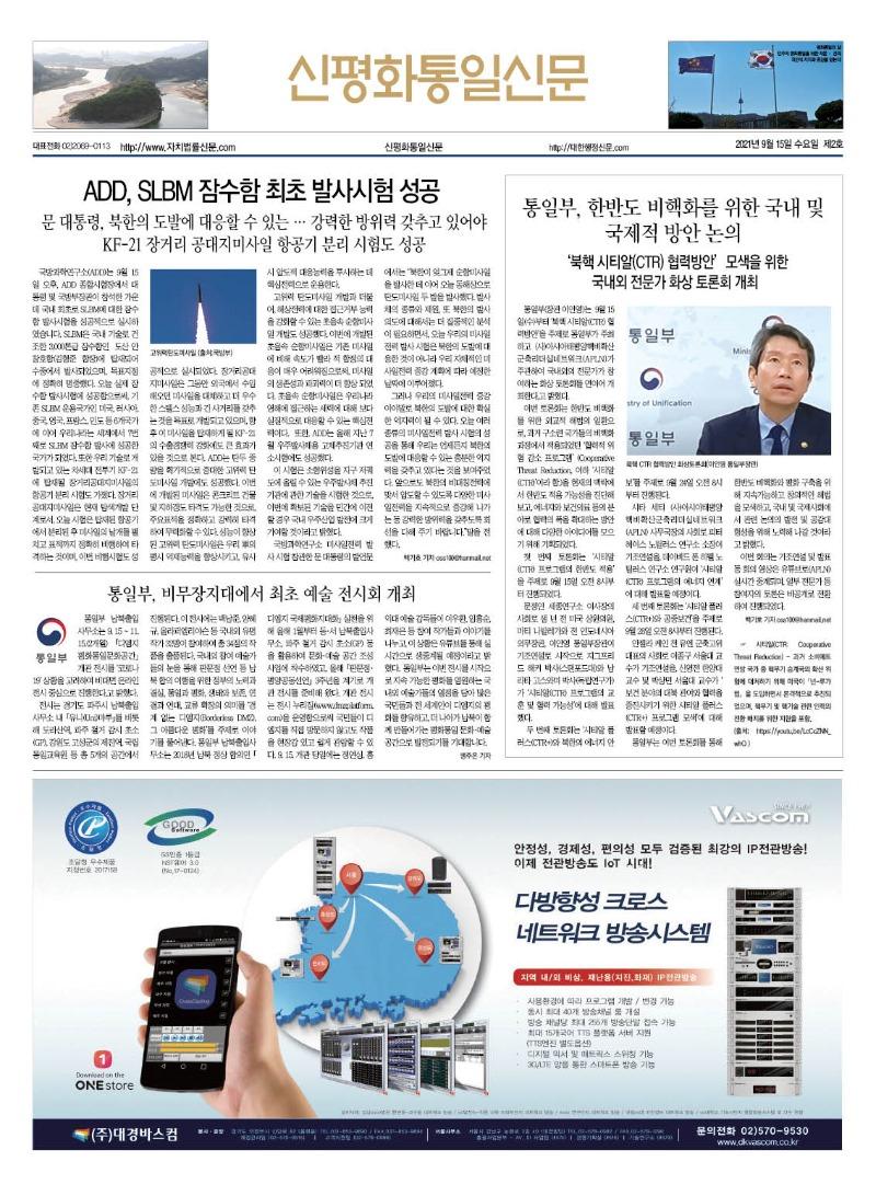 평화통일신문 제2호 최종.jpg